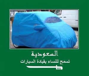 Car in blue burka